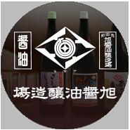 旭醤油醸造場
