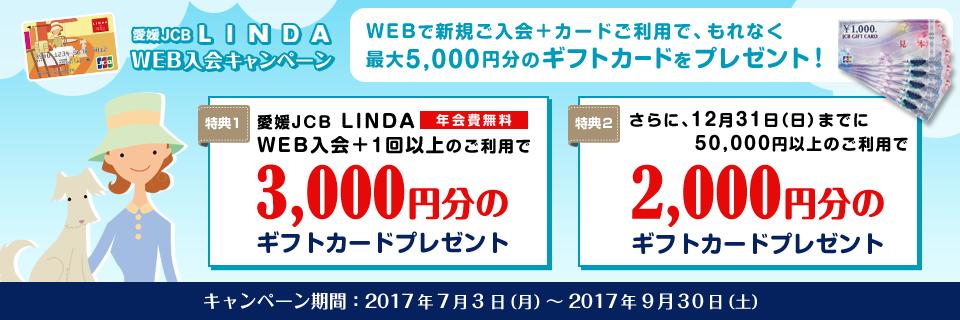 愛媛JCB LINDAにWEBで新規ご入会+1回以上のご利用で、3,000円のギフトカードをもれなくプレゼント
